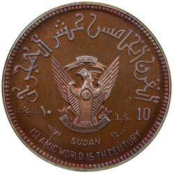 SUDAN: Democratic Republic, AE 10 pounds, 1979/AH1400. NGC PF66