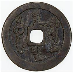 QING: Nurhachi, 1616-1626, AE cash. VF