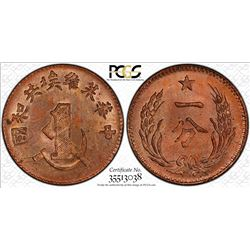CHINESE SOVIET REPUBLIC: AE cent, 1932. PCGS MS65
