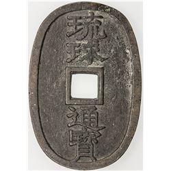 JAPAN: RYUKYUS: Bunkyu, 1861-1864, AE 100 mon. VF