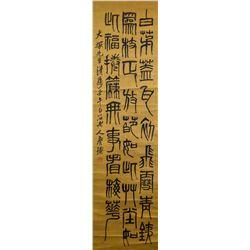 Qi Baishi Chinese 1864-1957 Ink Calligraphy Scroll