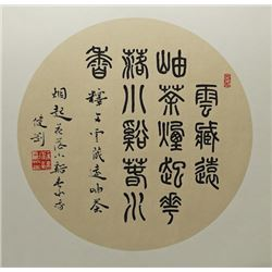 A Chinese Calligraphy by Su,Jiangang.