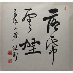 A Chinese Calligraphy by Su,Jiangang.