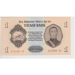 PAPER CURRENCY MONGOLIA 5 DIFFERENT