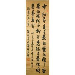 Yan Bo 19th Century Chinese Ink Calligraphy Scroll