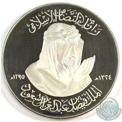1975 Saudi Arabia Sterling Silver King Faisal Medal. Medal Weighs a total of 59.59 grams and contain