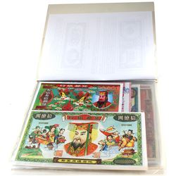 The Banknotes of the Afterlife 'China Hell Notes' Collection. You will receive 24 Notes in this Coll