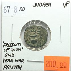 Judea 67-68 AD Prutah; 'Freedom of Zion' 2nd Year War; VF
