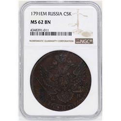 1791EM Russia 5 Kopeks Copper Coin NGC MS62BN