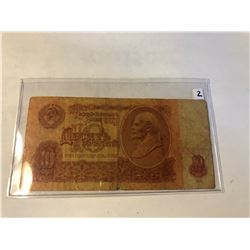 1961 Vintage Russian CCCP 10 Ruble Currency Bill in Nice Condition