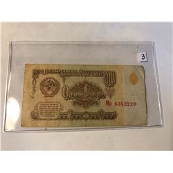 1961 Vintage Russian CCCP 1 Ruble Currency Bill in Nice Condition