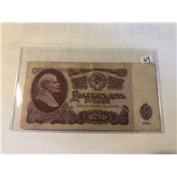 Russian CCCP 25 Roubles Currency Note in nice shape