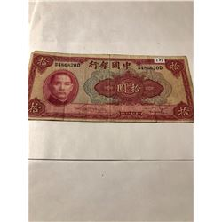 Vintage Bank of China Note 10 Yuan - Nice Bill