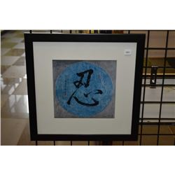 """Framed limited edition print titled """"Patience"""" signed by artist 3/450"""