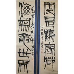 Qi Baishi 1864-1957 Chinese Ink Calligraphy