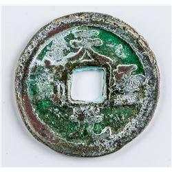 1023-1031 Northern Song Tiansheng Yuanbao 1 Cash