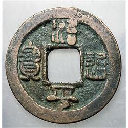 1064-1067 Northern Song Zhiping Yuanbao H 16.164