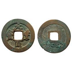 1068-1085 Northern Song Yuanfeng Tongbao H 16.236