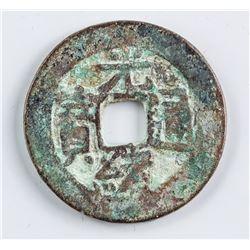 1875-1908 Qing Dynasty Guangxu Tongbao Bronze Coin