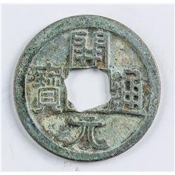 718-732 Tang Dynasty Kaiyuan Tongbao 1 Cash H 14.3
