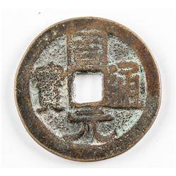1644-1912 Qing Zhouyuan Tongbao Flower Charm Money