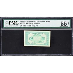Israel Government. ND (1952), 100 Pruta. P-11. PMG About Uncirculated 55 EPQ.