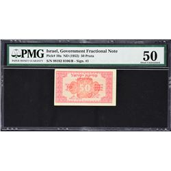 Israel Government. ND (1952), 50 & 100 Pruta. P-Various. PMG Graded.