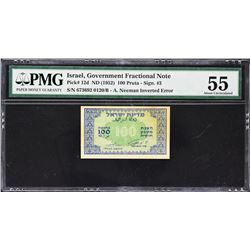 Israel Government. ND (1952), 100 Pruta. P-12d. PMG About Uncirculated 55. Inverted Signature Error.