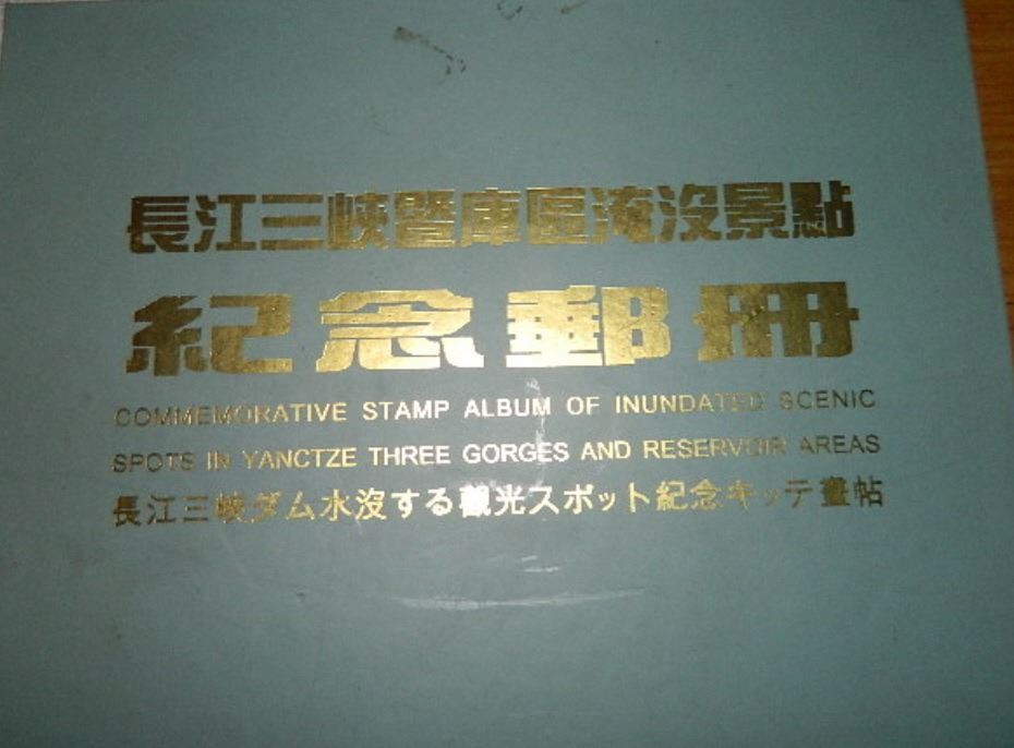 BOOK - COMMEMORATIVE STAMP ALBUM OF INUNDATED SCENIC SPOTS