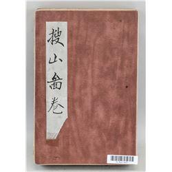 Chinese Print Booklet of Sou Shan Tu