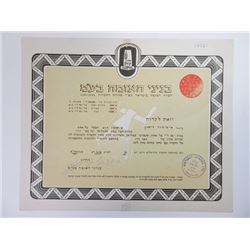 Binyenei HaUma Ltd., 1953 Issued Stock Certificate