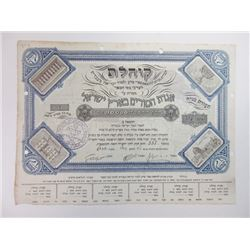 To bring Teachers to the Land of Israel, 1913 Issued Stock Certificate