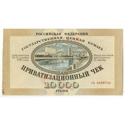 Russian Federation. 1992. Privatization Voucher Check.