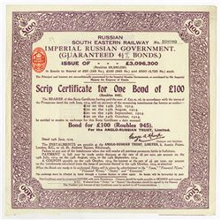 Russian South Eastern Railway. 1914. Scrip Certificate.