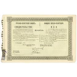 Russo-Asiatic Bank. 1910. Issued Bond.