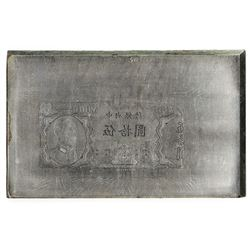 Central Bank of China, 1948 Gold Chin Yuan Unique Steel Printing Plate from SBNC.