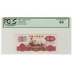 Peoples Bank, 1960 Banknote.