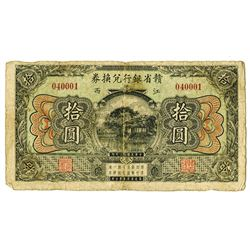 Kan Sen Bank of Kiangsi. 1924. Issued Banknote.