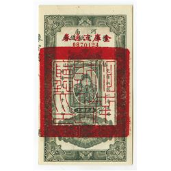 Honan Province Treasury overprinted on Provincial Bank of Honan, 1920's ND Provisional Issue
