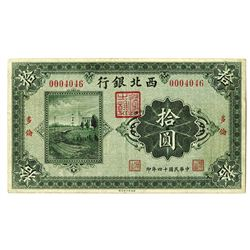 Bank of the Northwest (Tulunnoerh). 1925. Issued Banknotes.