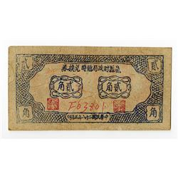 Lan County Bureau of Finances 1939 temporary exchange note 2 jiao. 1939_____________