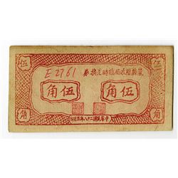 Lan County Bureau of Finances 1939  temporary exchange note 5 jiao. 1939_____________