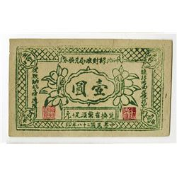 Shenchi County Bureau of Finances 1939 Exchange note 1 yuan. 1939____________