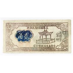 Wuzhai County Bank 1939 exchange note 2 jiao. 1939___________