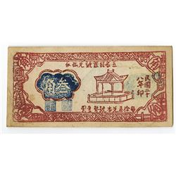 Wuzhai County Bank 1939 exchange note 3 jiao. 1939___________