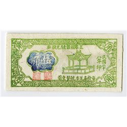 Wuzhai County Bank 1939 exchange note 5 jiao. 1939___________