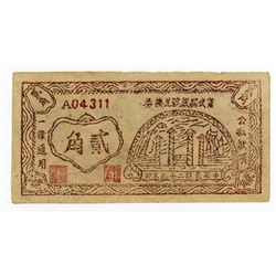 Ningwu County Bank 1940 exchange note 2 jiao. 1940___________