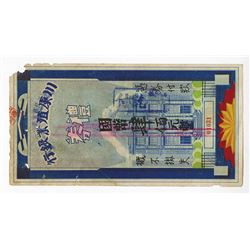 Cultivation Bank of Sichuan and Xikang 1943 coupon 400 yuan. 1943____________