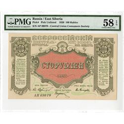 All Russian Central Union of Consumer Societies, 1920 Issued Banknote.