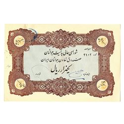 Supreme Council for Youth. 1940s. Issued Bond.